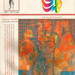 saad ali artist painter pintor cover catalogue 11